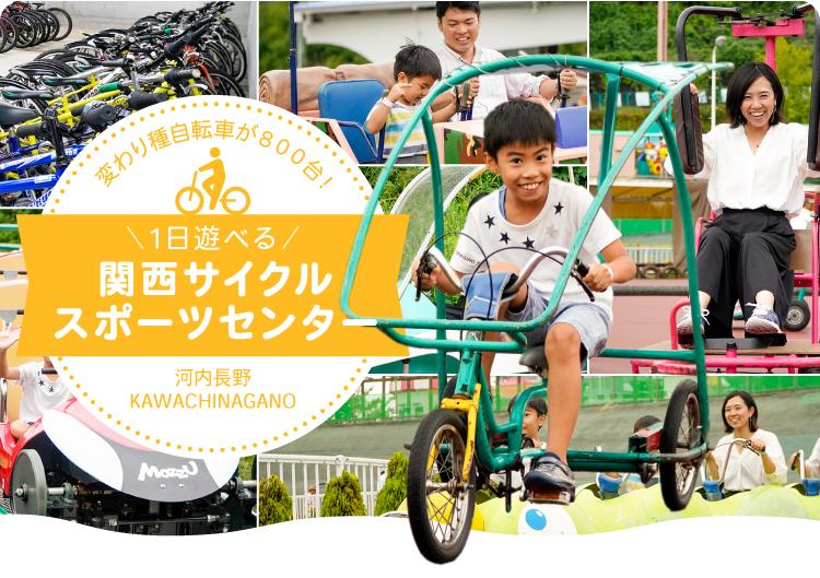サイクル コテージ センター 関西 スポーツ
