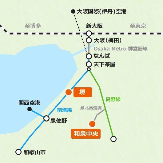 「堺・泉北」への行き方