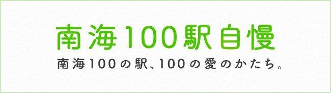 南海100駅自慢