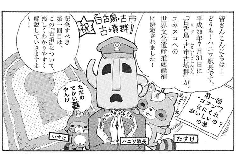 """マンガで学ぼう堺と古墳 第1回 """"コフン?""""なにそれおいしいの? の巻"""