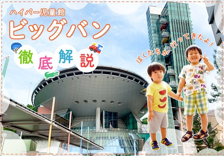 【大阪】ハイパー児童館『ビッグバン』に子どもが大興奮!? 遊び心満載の全フロアを徹底紹介!
