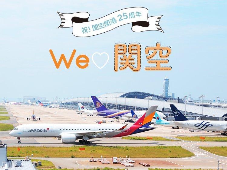 祝!開港25周年!WE♡関空