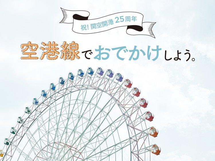 祝!関空開港25周年!空港線でおでかけしよう。