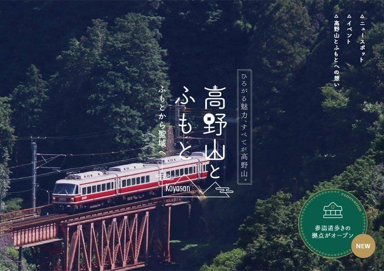特設サイト【高野山とふもと】OPEN!