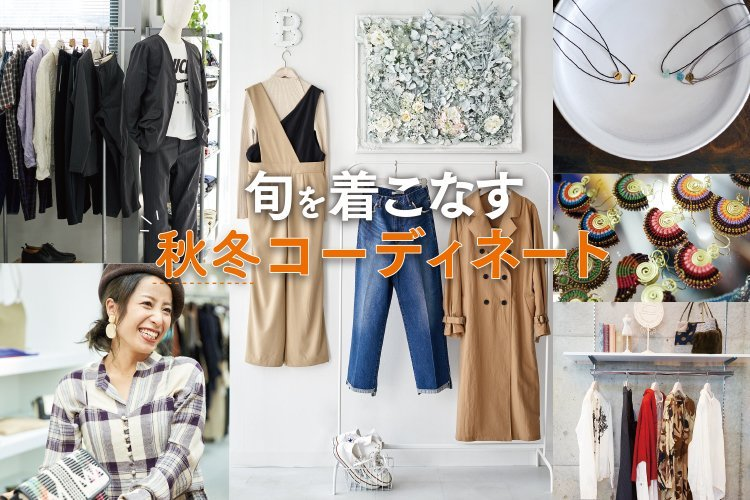 """Natts 11月号 特集  """"旬""""を着こなす 秋冬コーディネート"""