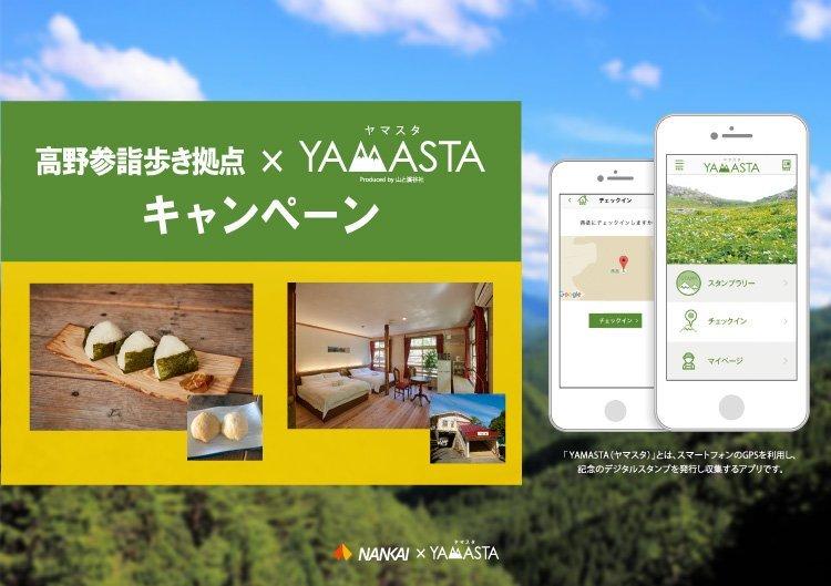 高野参詣歩き拠点 × YAMASTAキャンペーン