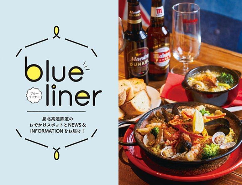 【blueliner】夜の深井で美味の時を