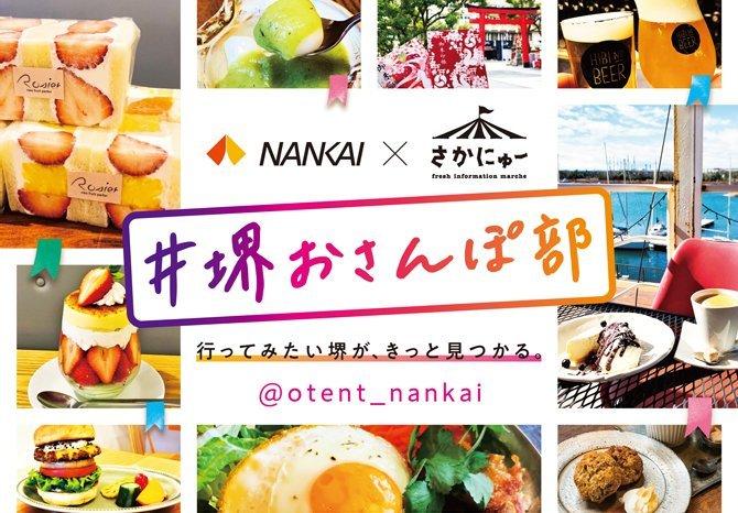 Instagramキャンペーン「#堺おさんぽ部」