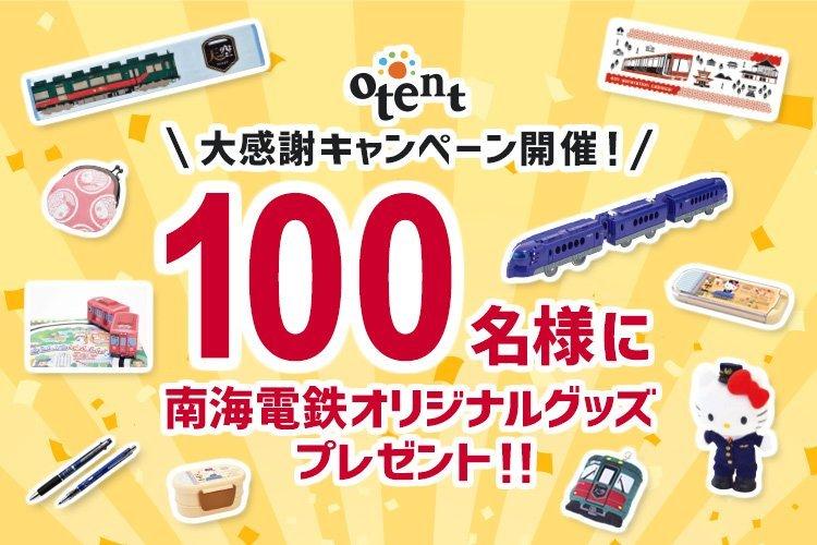 大感謝キャンペーン開催!100名様に南海電鉄オリジナルグッズをプレゼント!!
