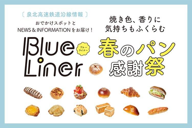 【blueliner】春のパン感謝祭