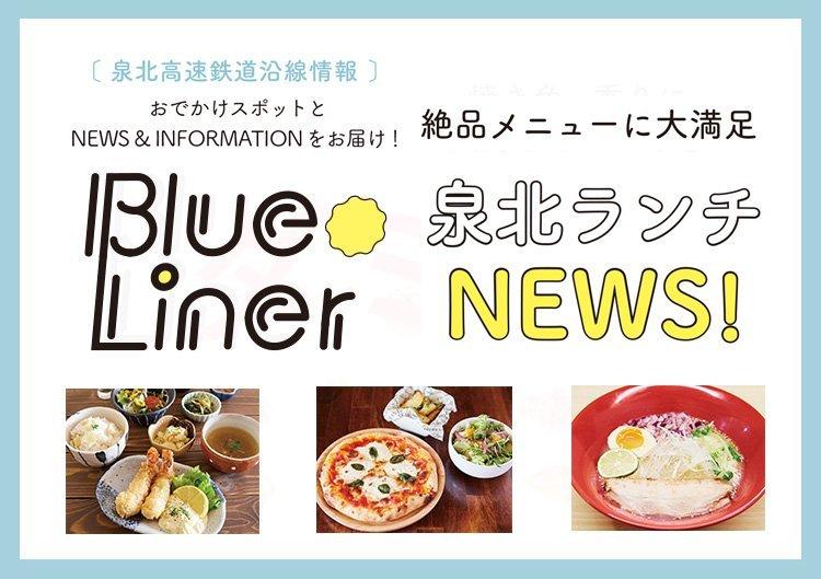 【blueliner】泉北ランチNEWS!