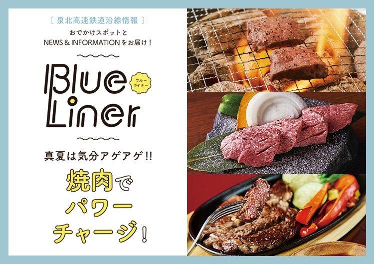 【blueliner】焼肉でパワーチャージ!