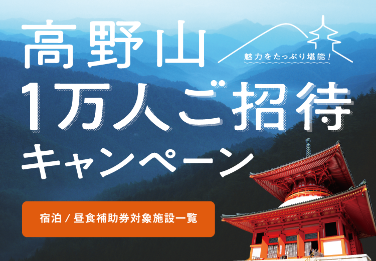 高野山1万人ご招待キャンペーン 宿泊/昼食補助券対象施設一覧(※3日前までに要予約)
