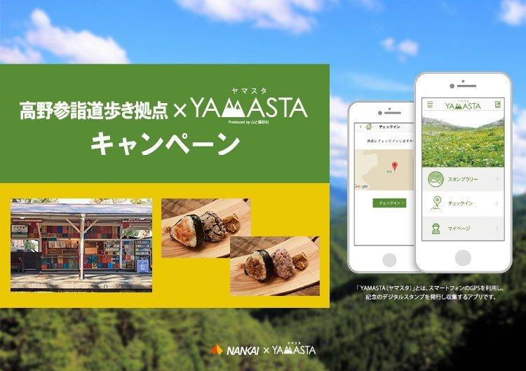 高野参詣道歩き拠点 × YAMASTAキャンペーン