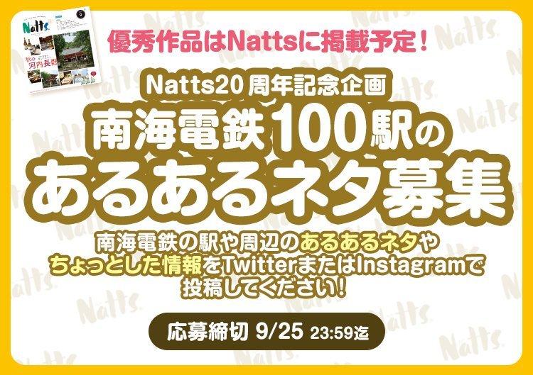 南海100駅あるあるネタ募集(Natts20周年記念企画 )
