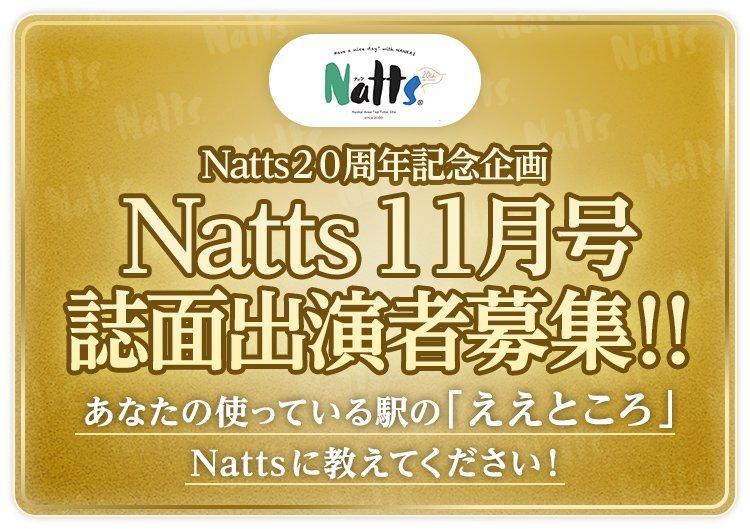 Natts11月号 誌面出演者募集!!(Natts20周年記念企画)