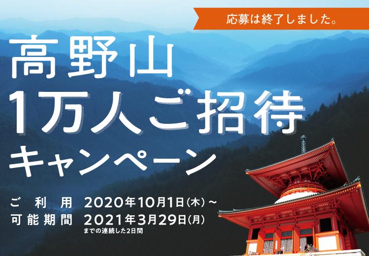 ★当選者向け★ 高野山1万人ご招待キャンペーンのご案内
