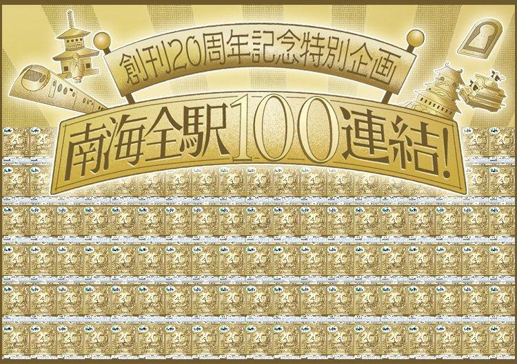 南海全駅100連結!(Natts創刊20周年記念特別企画)