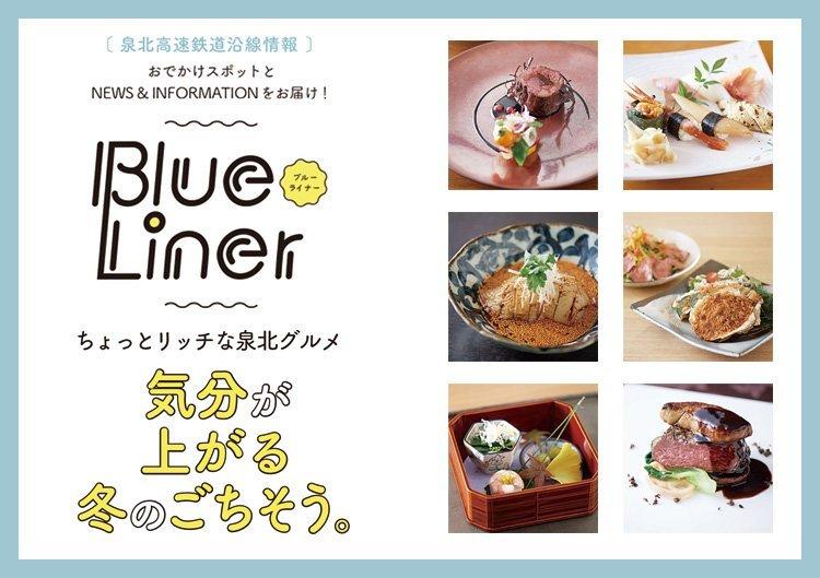 【BlueLiner】気分が上がる冬のごちそう。