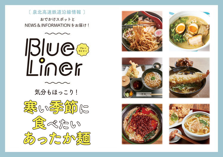 【BlueLiner】寒い季節に食べたいあったか麺