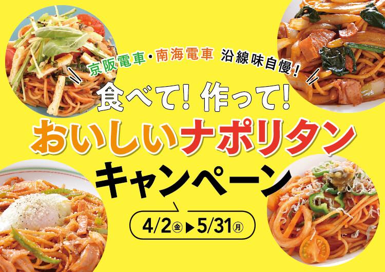 食べて!作って!おいしいナポリタンキャンペーン(京阪電車・南海電車沿線味自慢!)