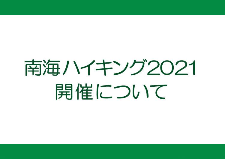 南海ハイキング2021開催について
