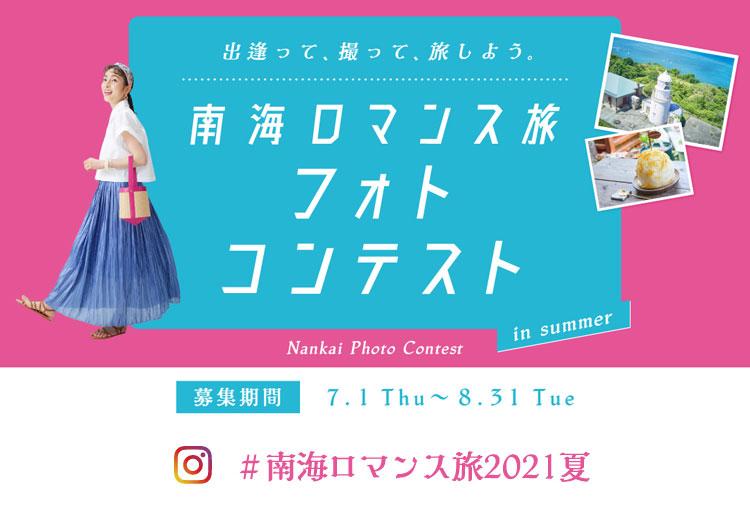南海ロマンス旅フォトコンテストを開催中!