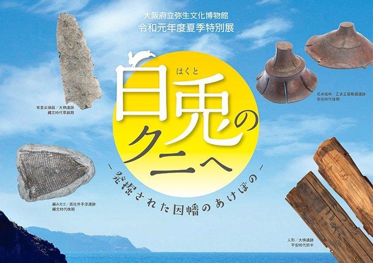大阪府立弥生文化博物館 令和元年度夏季特別展 「白兎のクニへー発掘された因幡のあけぼのー」