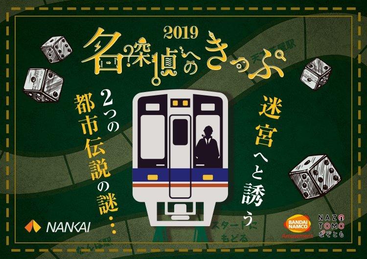 名探偵へのきっぷ