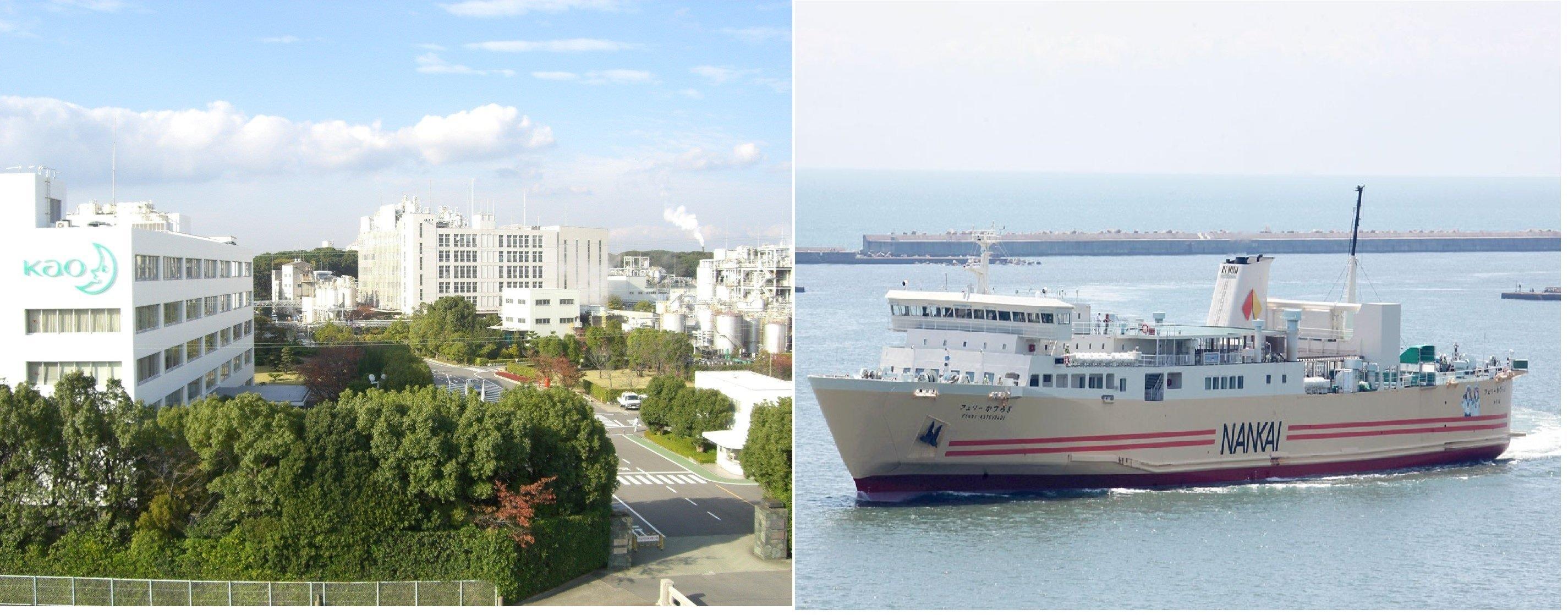 【共同特別企画】花王エコラボミュージアム(工場見学)&南海フェリーを見学しませんか
