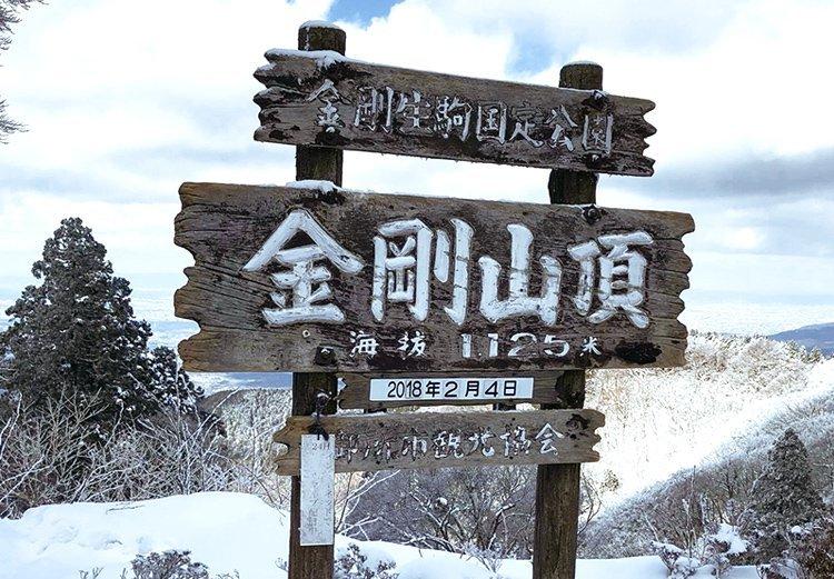 [金剛山平日ウィンター]第3回 金剛山平日ウィンターハイキング2020