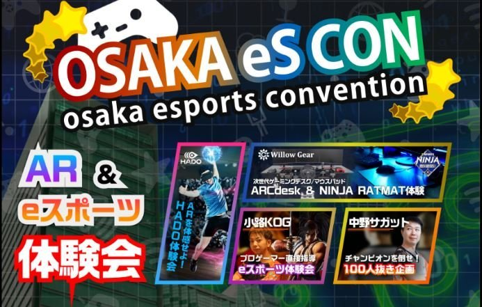 大阪初のeSportsコンベンションイベント『OSAKA eS CON - osaka esports convention -』