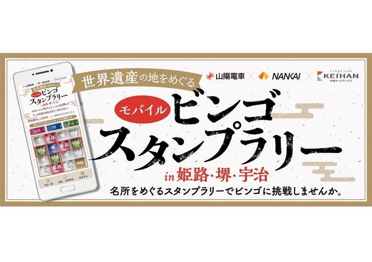 山陽・南海・京阪 世界遺産の地をめぐる モバイルビンゴスタンプラリー in姫路・堺・宇治