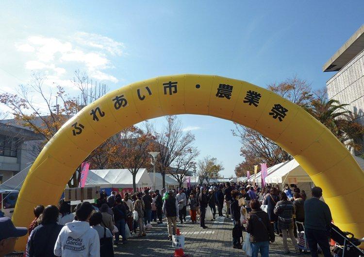第70回 貝塚市農業祭&ふれあい市