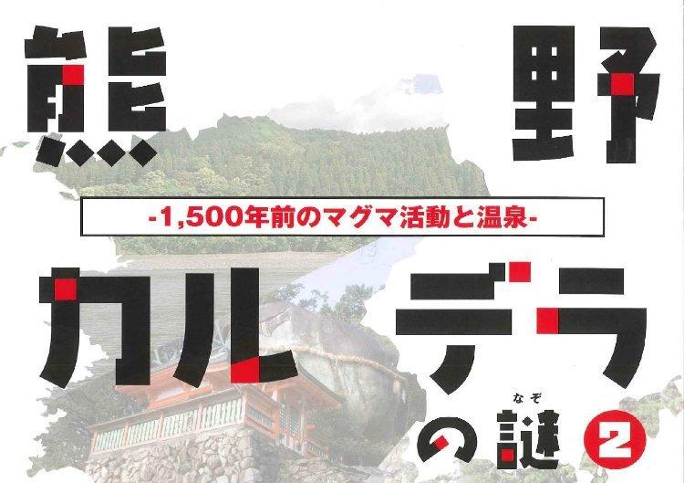 【募集中】熊野カルデラの謎②