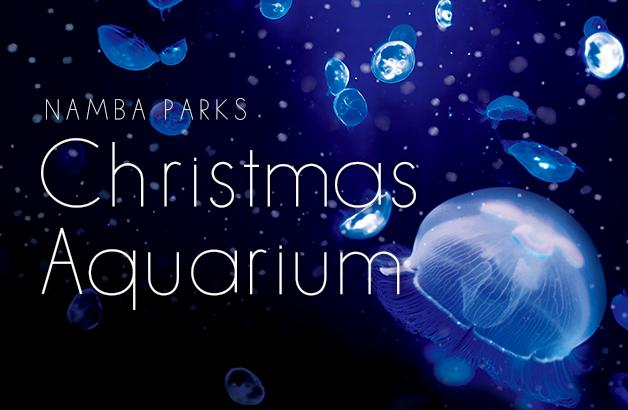 なんばパークス Christmas Aquarium