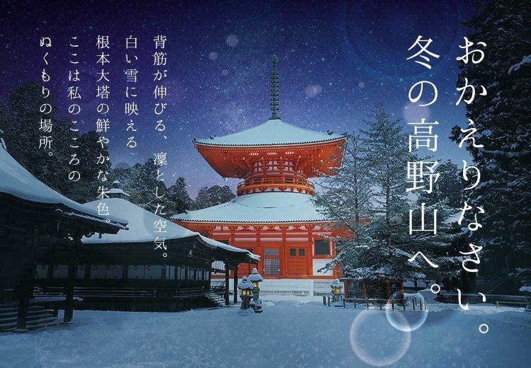 冬の高野山&ふもとInstagramフォトコンテスト