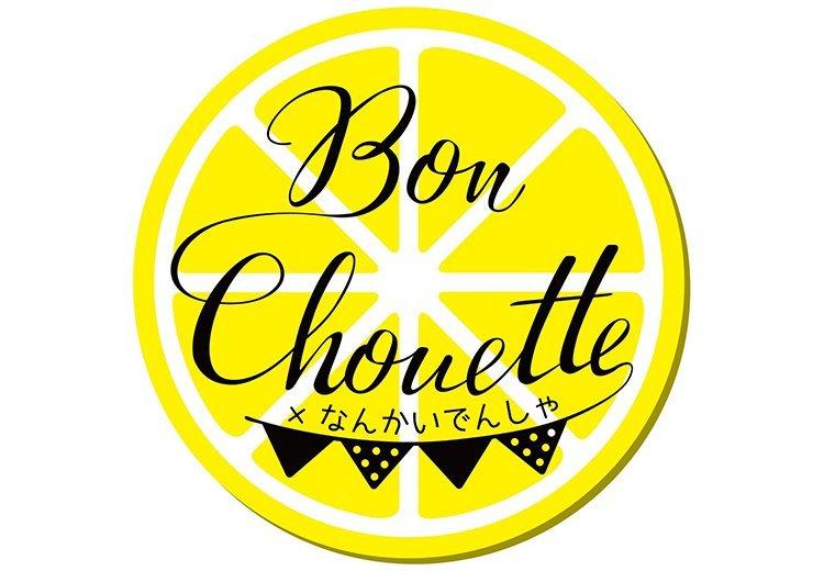 Bon Chouette×なんかいでんしゃ