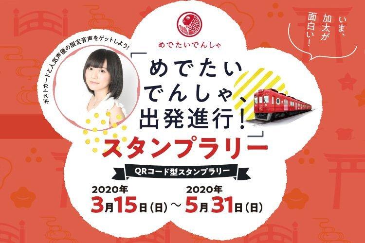 産学連携アニメ「めでたいでんしゃ、出発進行!」完成&QRコード型スタンプラリー!!