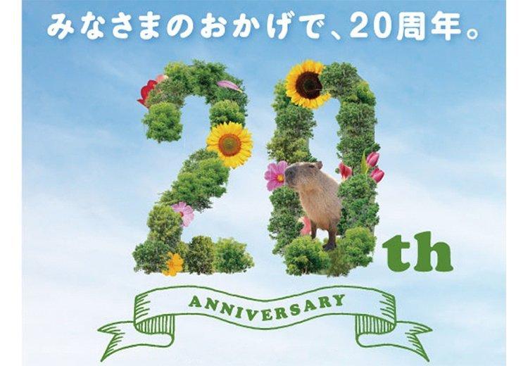 ハーベストの丘 開園20周年
