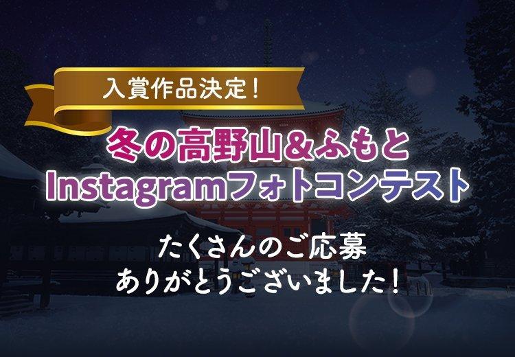 【入賞作品決定】冬の高野山&ふもとInstagramフォトコンテスト