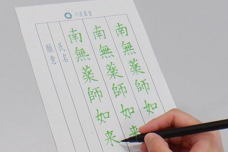 世界遺産きっぷ購入者限定 金剛峯寺「にじいろ写経」無料体験キャンペーン