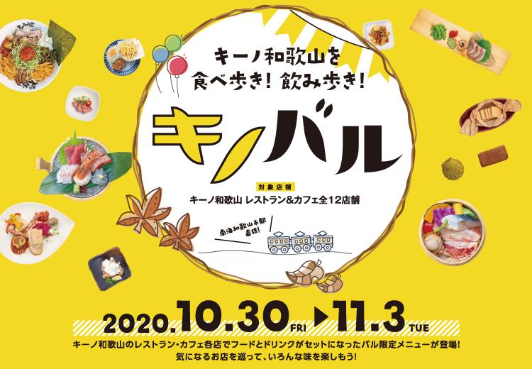 キーノ和歌山「キノバル」を開催いたします!
