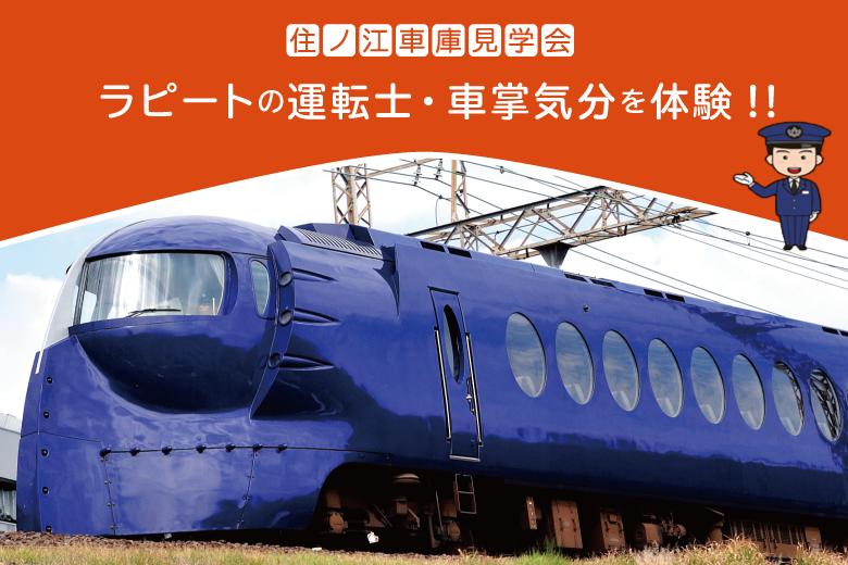 住ノ江車庫見学会  ラピートの運転士・車掌気分を体験!!
