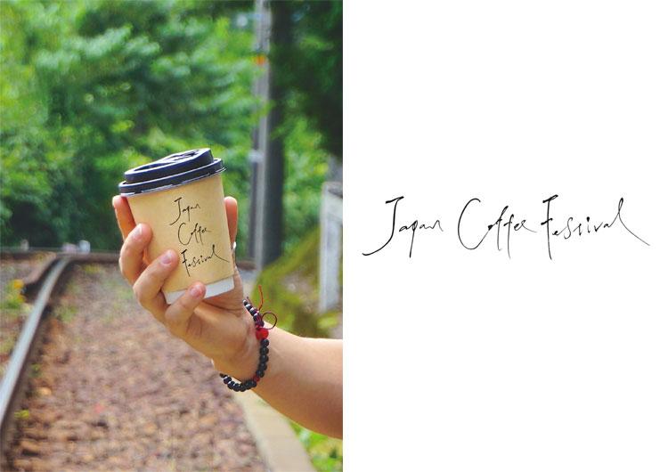 高野山とふもと ジャパンコーヒーフェスティバル2021