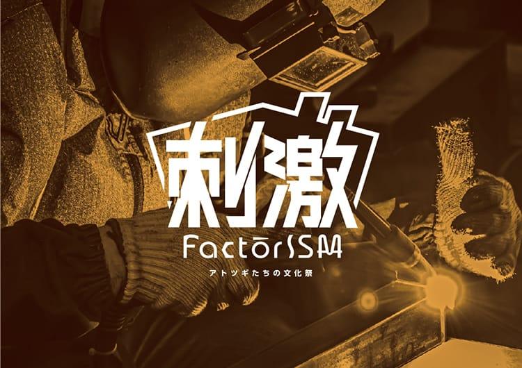 FactorISM(ファクトリズム)
