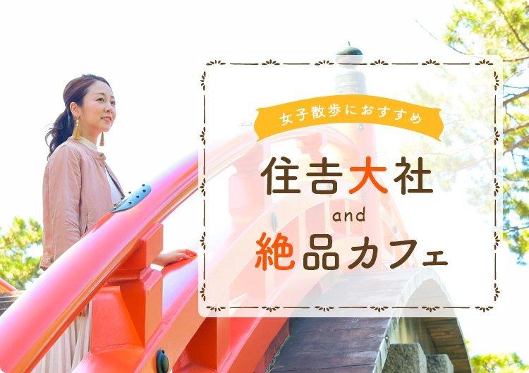 女子散歩におすすめ 住𠮷大社 and 絶品カフェ