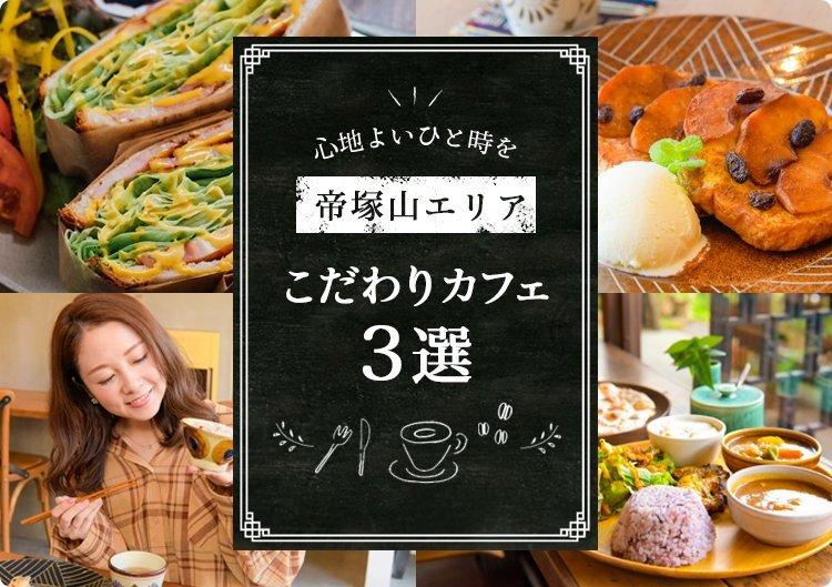 心地よいひと時を♪ 帝塚山エリアにある「こだわりが詰まったカフェ」3選