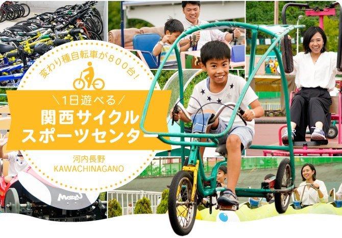 変わり種自転車が800台!1日遊べる関西サイクルスポーツセンター