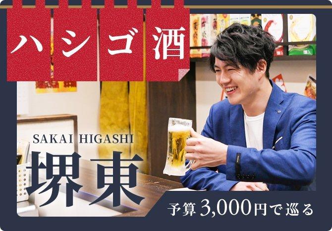 予算3,000円で巡る。安くておいしいと噂の「堺東」でハシゴ酒